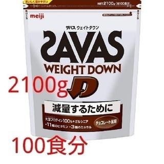 ザバス(SAVAS)のザバス チョコレート 100食分 2100g ウェイトダウン(旧製品)(プロテイン)