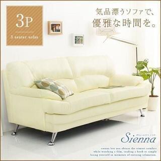 ボリュームソファ3P【Sienna】(ボリューム感 高級感 デザイン 3人掛け)(三人掛けソファ)
