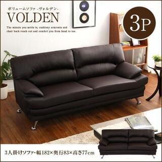 ボリュームソファ3P【Volden】(ボリューム感 高級感 デザイン 3人掛け)(三人掛けソファ)