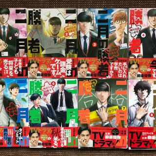 小学館 - 二月の勝者 1〜8巻