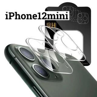 iPhone12mini カメラレンズカバー 強化ガラス製(保護フィルム)