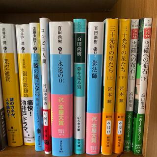 池井戸潤 百田尚樹 東野圭吾等 文庫本 20冊セット まとめ売り