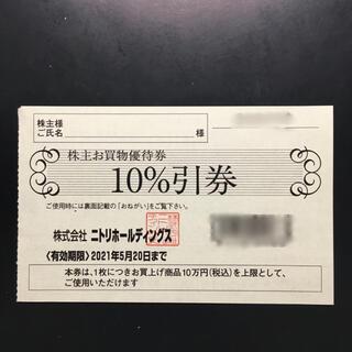 ニトリ(ニトリ)のニトリ  株主優待 10%割引券 1枚(ショッピング)