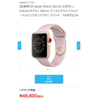 Apple Watch - Apple Watch series3 ゴールドピンク