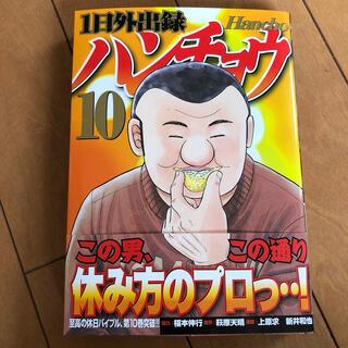 コウダンシャ(講談社)の一日外出録 ハンチョウ 10巻(青年漫画)