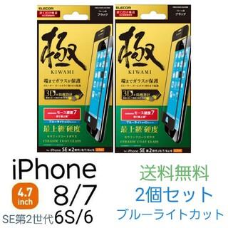 【2個セット】iPhone SE2/8/7/6S/6 液晶保護フィルム エレコム