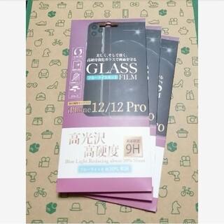 iPhone12 iPhone12pro ブルーライトカット ガラスフィルム3枚(保護フィルム)