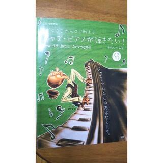 ジャズピアノが弾きたい! How to jazz Arrange (CDブック)(その他)