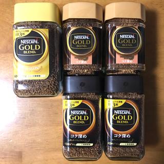 ネスレ(Nestle)のネスカフェ ゴールドブレンド レギュラー×1ケ・コク深め×4ケ 詰合せ(コーヒー)
