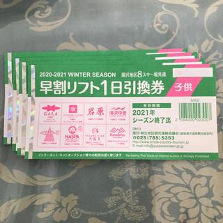 湯沢地区8スキー場共通 早割リフト1日引換券 (子ども2枚)(ウィンタースポーツ)