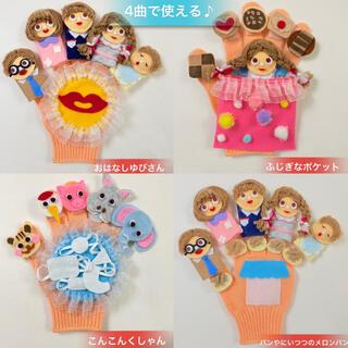 4曲で使える ♪ 手袋人形 手袋シアター ペープサート 保育教材 布絵本(知育玩具)