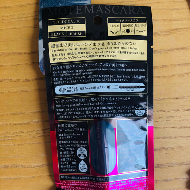 FLOWFUSHI(フローフシ)のモテマスカラ コスメ/美容のベースメイク/化粧品(マスカラ)の商品写真
