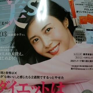 美st2021年3月号(美容)