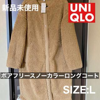 UNIQLO - 【Winter sale!!】ユニクロ ボアフリースノーカラーコート 新品未使用