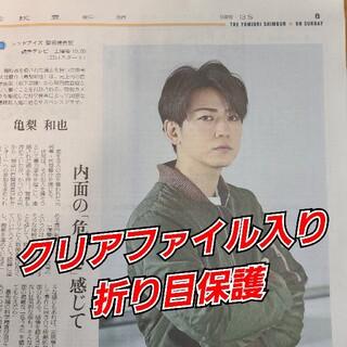 カトゥーン(KAT-TUN)の亀梨和也 さん★読売新聞 1/17(日) よみほっとTV(アイドルグッズ)
