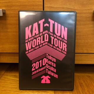 カトゥーン(KAT-TUN)のKAT-TUN -NO MORE PAIИ- WORLD TOUR 2010 D(ミュージック)