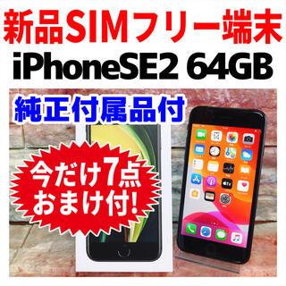 アップル(Apple)の新品 SIMフリー iPhoneSE2 64GB 226ブラック 未使用品(スマートフォン本体)