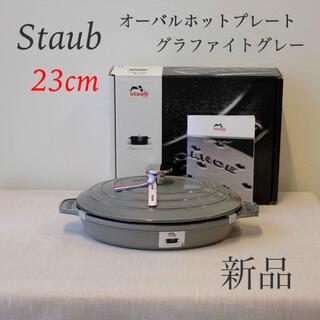 STAUB - Staub ストウブ 鍋 オーバルホットプレート 23cm グラファイトグレー
