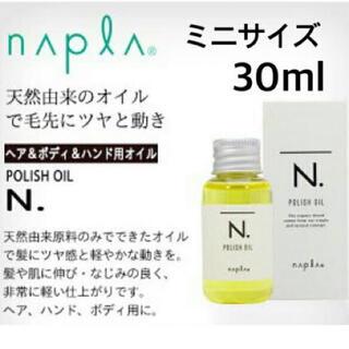 NAPUR - ナプラ ポリッシュオイル 未使用