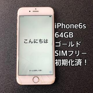 アイフォーン(iPhone)のiPhone6s本体 ゴールド 64GB SIMフリー(スマートフォン本体)