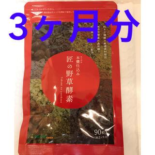 シードコムス 匠の野草酵素 3ヶ月分1袋 サプリメント(その他)