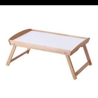 イケア(IKEA)のIKEA ベットトレイ(折たたみテーブル)