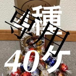 リンツ(Lindt)の★お買い得・金4種40個★コストコ リンツ リンドール チョコレート(菓子/デザート)