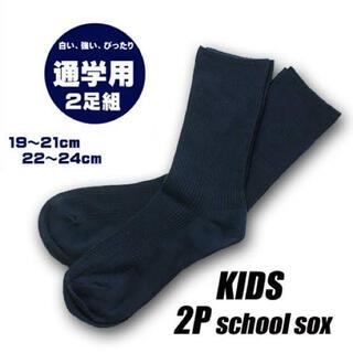 通勤・通学用黒ソックス(手袋)