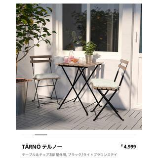 イケア(IKEA)のIKEA 屋外テーブル&チェア3脚セット(アウトドアテーブル)