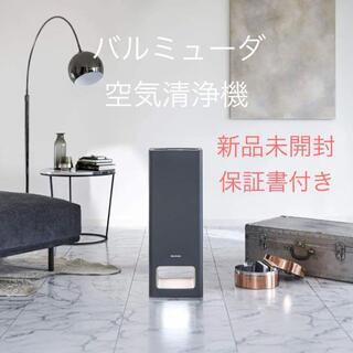 BALMUDA - 新品未開封】バルミューダ 空気清浄機 ザ・ピュア ダークグレー