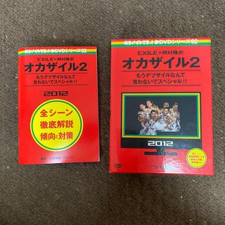 エグザイル トライブ(EXILE TRIBE)のめちゃイケ 赤DVD第2巻 オカザイル2 DVD(舞台/ミュージカル)