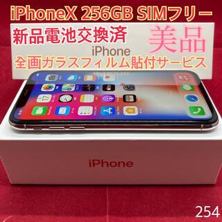 アップル(Apple)のSIMフリー iPhoneX 256GB シルバー 美品(スマートフォン本体)
