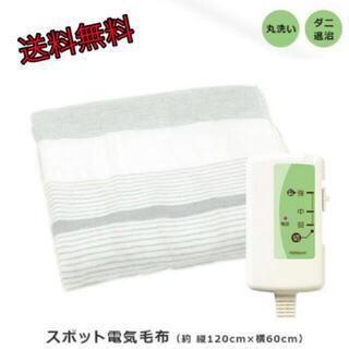 電気毛布 しき毛布 グレー 省エネ コンパクトサイズ 約120×60cm (電気毛布)