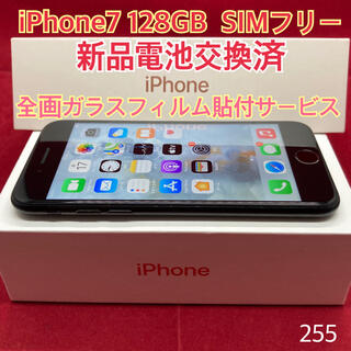 アップル(Apple)のSIMフリー iPhone7 128GB マットブラック(スマートフォン本体)
