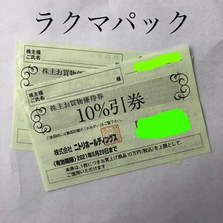 ニトリ(ニトリ)のニトリ 株主優待 2枚(ショッピング)