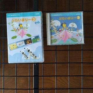 haruka様専用  ヤマハ 幼児科 ぷらいまりー3&4 CD DVD セット(キッズ/ファミリー)