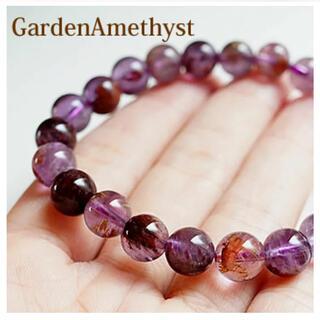 ガーデンアメジスト(庭園紫水晶)AAA 8mm ブレスレット 内周13.5cm(ブレスレット/バングル)