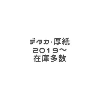 Myojo デタカ 厚紙 2019~(アイドルグッズ)
