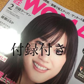 ニッケイビーピー(日経BP)の日経 WOMAN (ウーマン) 2021年 02月号 最新号 付録あり(その他)