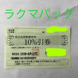 ニトリ(ニトリ)のニトリ 株主優待(ショッピング)
