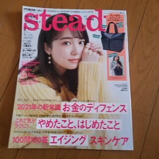 タカラジマシャ(宝島社)のsteady 2月号(ファッション)