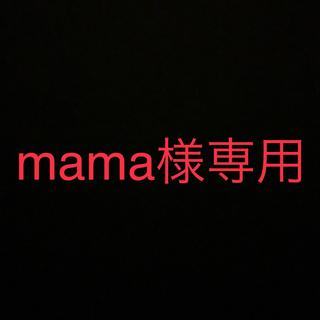 ROYAL PARTY - 【mama様専用】お取り置き