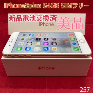 アップル(Apple)のSIMフリー iPhone8plus 64GB  ゴールド(スマートフォン本体)