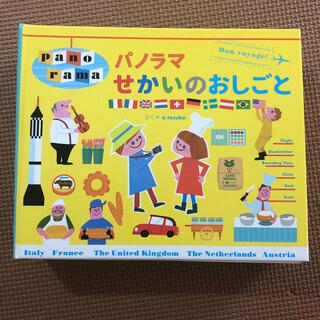 コクヨ(コクヨ)のパノラマせかいのおしごと 絵本(絵本/児童書)