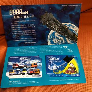 近鉄【9999の日記念パールカード】(鉄道)