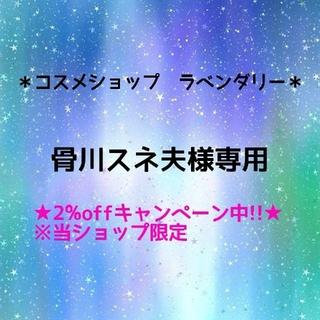 リサージ(LISSAGE)の骨川スネ夫様専用(シャンプー/コンディショナーセット)
