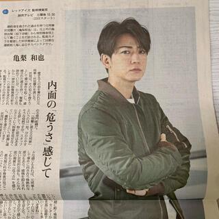 カトゥーン(KAT-TUN)の読売新聞 よみほっと 1/17 亀梨和也(印刷物)