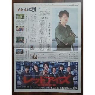 【最新】亀梨和也 1月17日(日)読売朝刊「よみほっとTV」記事(印刷物)
