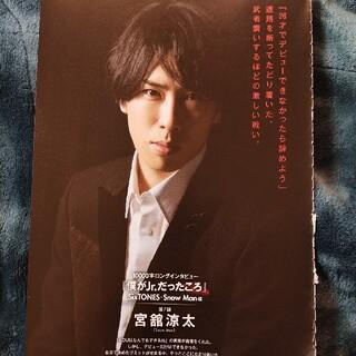 Myojo宮舘涼太1万字インタビュー(アート/エンタメ/ホビー)