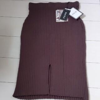 シマムラ(しまむら)のタグ付き新品 ニットタイトスカートL ブラウン(ひざ丈スカート)